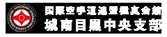 極真会館城南目黒中央支部「祐天寺・自由が丘」道場