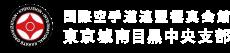 極真会館東京城南目黒中央支部「祐天寺・自由が丘」道場